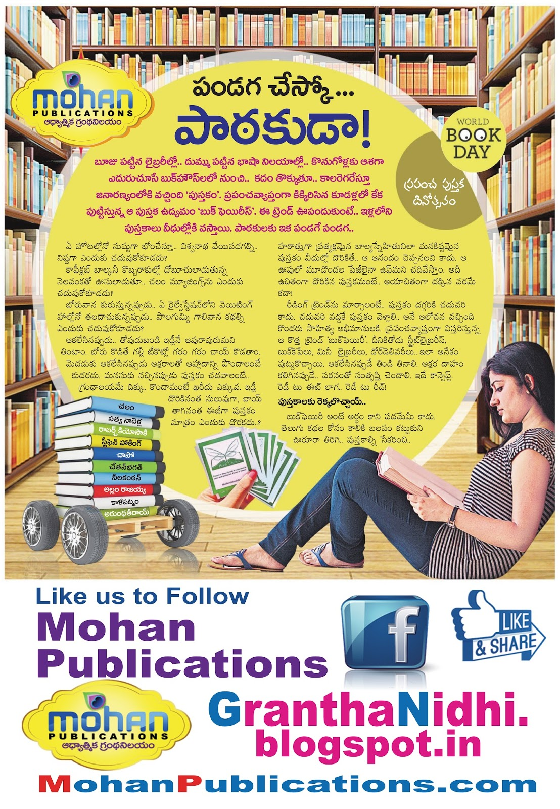 ప్రపంచ పుస్తక దినోత్సవం World Book Day world book day world book and copyright day books day publishers publications poets writers story writers book in rajahmundry book publishers in rajahmundry publishers in rajahmundry book publications in rajahmundry buy books in rajahmundry old books in rajahmundry old books buy in rajahmundry hindu books bhakthi pustakalu bhakti pustakalu bhakthipustakalu bhaktipustakalu