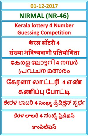 Kerala lottery 4 Number Guessing Competition NIRMAL NR-46