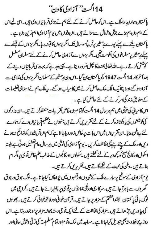 essay on peace in urdu Look at most relevant peace paragraph in urdu websites out of 429 million at keyoptimizecom peace paragraph in urdu found at usingenglishcom, essaydepotcom.