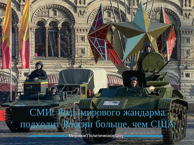 """Россия становится """"мировым участковым"""", чтобы не быть мировым потерпевшим"""