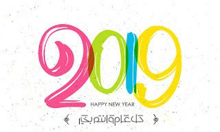 صور راس السنة 2019 happy new year