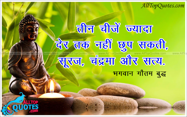 Hindi Beuatiful Sayings Of Gautama Buddha Life Quotes All Top