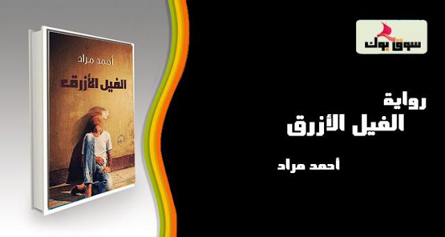 رواية - الفيل الازرق - أحمد مراد