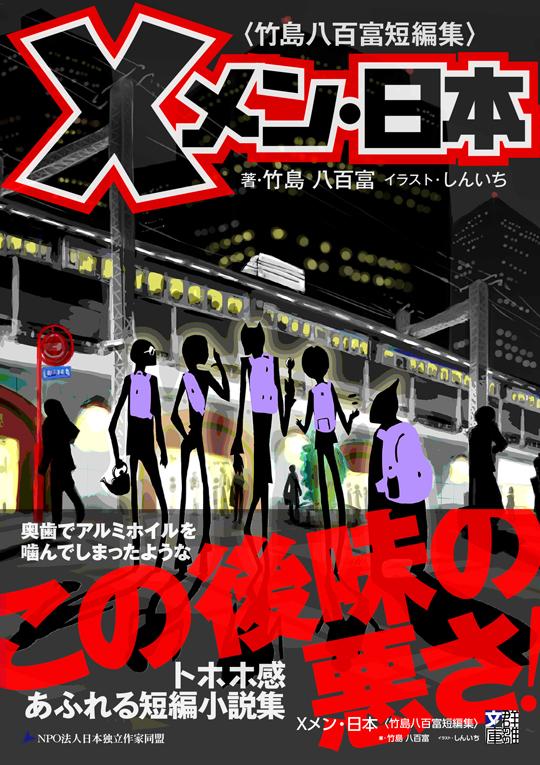 竹島八百富『Xメン・日本』〈群雛文庫〉