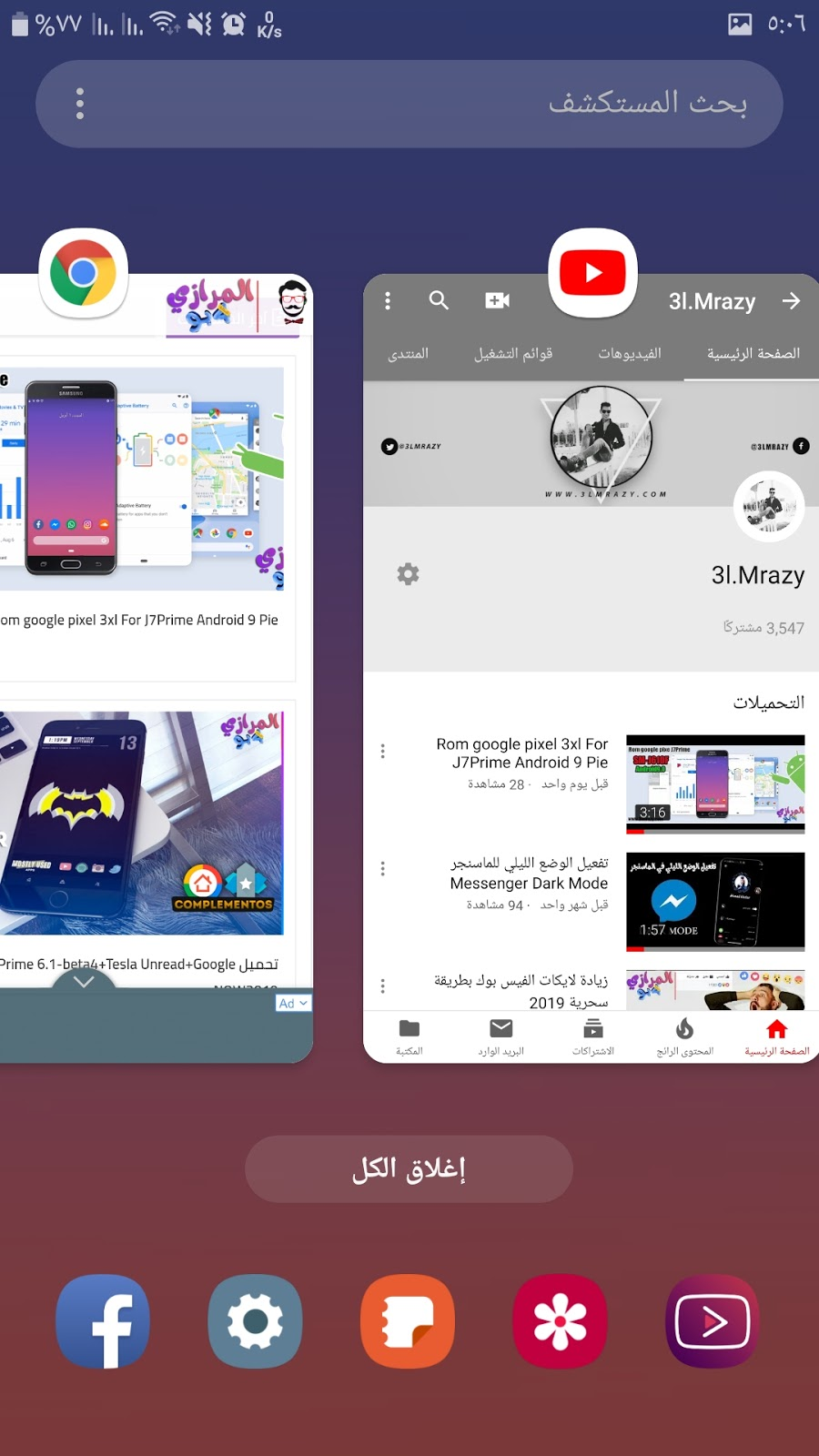 OneUI Galaxy J7 Prime Android 9.0 Pie