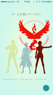 Pokémon GOの陣営選び画面