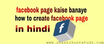 facebook-page-kaise-banaye