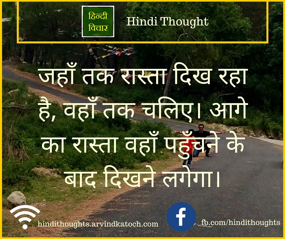 Hindi Thought Image As Far As The Path Is Visible Move Up To There