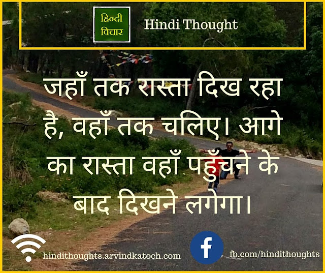Hindi Thought, Image, path, visible, move, रास्ता, दिख, Hindi Quote, Suvichar