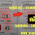 มาแล้ว...เลขเด็ดงวดนี้ 3ตัวตรง หวยซอง เซียนเลข งวดวันที่ 16/11/59