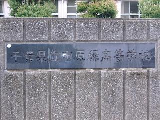 入学試験でコンパス取り上げ問題解けず・千葉県教育委員会