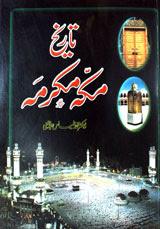 Tareekh-e-Maka Mukarma Urdu Islamic Book Free Download