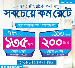 Grameenphone-Gp-113Tk-Minute-Pack-Recharge-offer-200Minutes-GP-Any-local-operator-talktime-voice-bundle-offers-.jpg