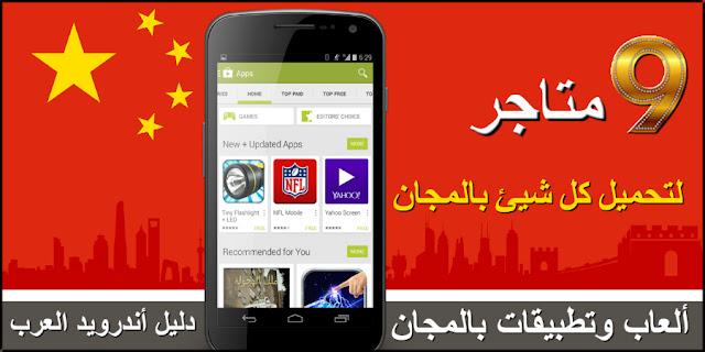 9 متاجر أندرويد صينية لتحميل التطبيقات والالعاب المدفوعة بالمجان