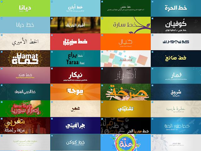تحميل خطوط عربية للفوتوشوب والتصميم