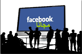 فيسبوك بالمجان على جميع البلدان و الشبكات