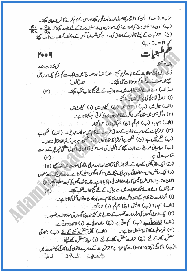 Physics-urdu-2010-past-year-paper-class-XII