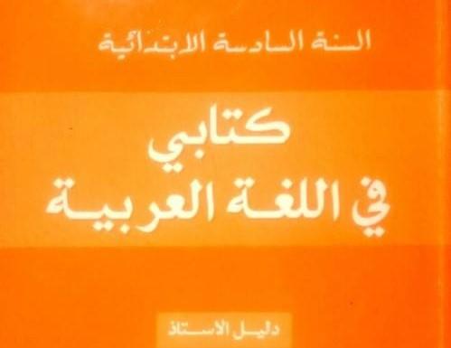 دليل الأستاذ (كامل pdf) كتابي في اللغة العربية المستوى السادس