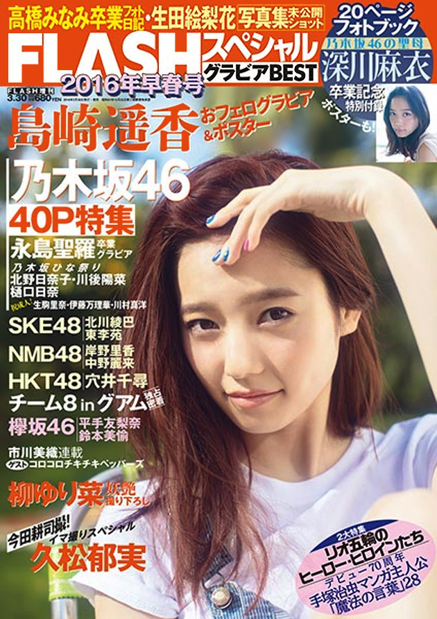 FLASH Special Gravure BEST (2016 Soshun issue) Cover