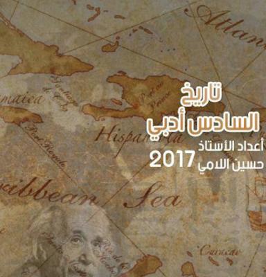 ملزمة التاريخ للصف السادس الادبي 2017 للاستاذ حسين اللامي