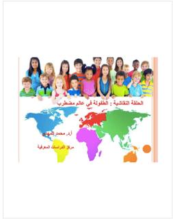تحميل كتاب الطفولة في علم مضطرب PDF