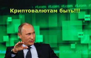 Кто заразил Россию и Путина криптовалютами?