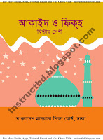 NCTB Ebtedayi Class Two Akaied o Fiqah