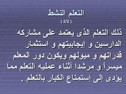 ألطالبة ربيحة هشام أبو عوكل التعلم النشط مفهومه اهميته استراتيجياته