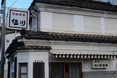 松本市のカフェ・喫茶 甘味 塩川喫茶部