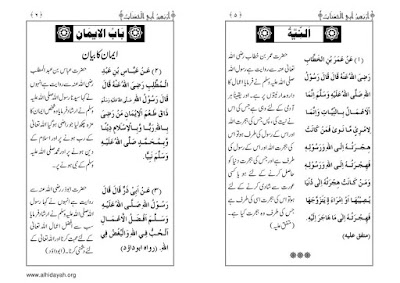 40 Hadees Sharif Urdu Islamic Book