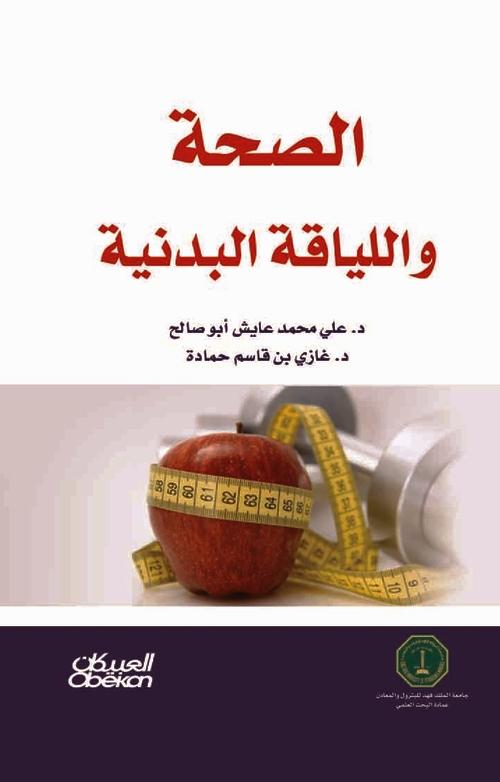 تحميل كتاب تمارين اللياقة البدنية pdf