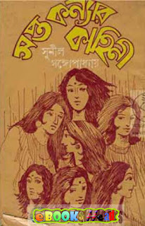 Sapta Konnar Kahini By Sunil Gangopadhaya