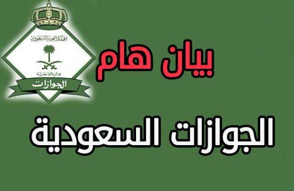 الجوازات السعودية: رسوم تجديد الاقامه الجديد 2018
