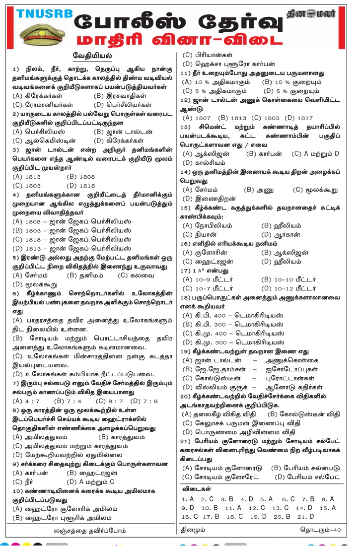 TN Police Chemistry Model Papers - Dinamalar Feb 9, 2018, Download PDF