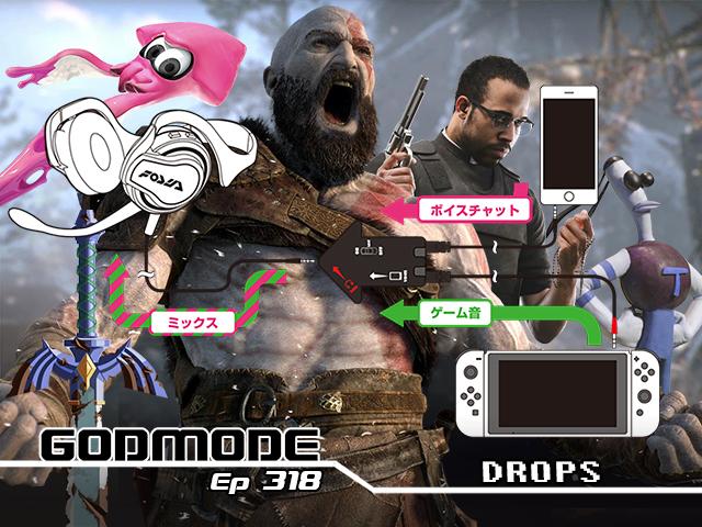 GODMODE 318 - DROPS