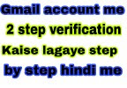 Gmail me 2 step verification security lagane ka trika