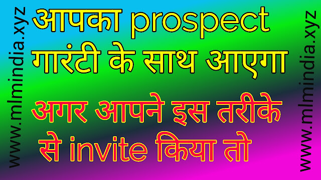 strong invitation call kaise kare