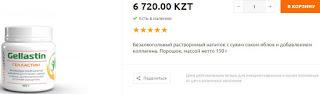 Gellastin price tenge (Гелластин Цена 6720 тенге).jpg