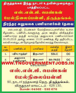 sng-girls-hr-sec-school-thiruthangal-virudhunagar-non-teaching-post-recruitment-tngovernmentjobs