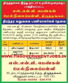 sng-girls-hr-sec-school-thiruthangal-virudhunagar-non-teaching-post-recruitment-tngovernmentjobs