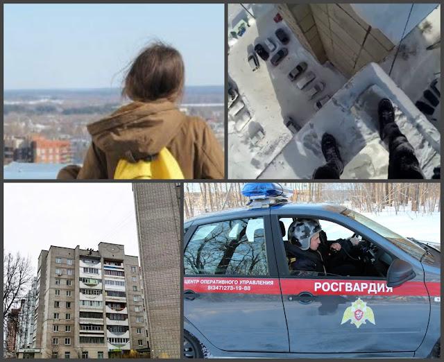 В Уфе 11-летнюю девочку сняли с крыши многоэтажки
