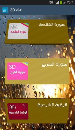 3D Quran القرآن ثلاثي الأبعاد للأندرويد