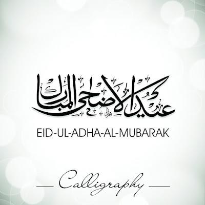 Happy Eid Ul Adha Mubarak Images Free Download