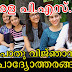 Kerala PSC General Knowledge Questions - പൊതു വിജ്ഞാനം (35)