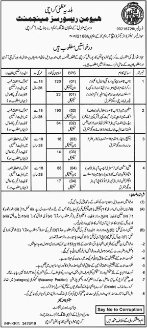 Karachi Metropolitan Corporation Jobs 2019