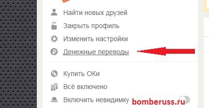 Пункт меню Одноклассники