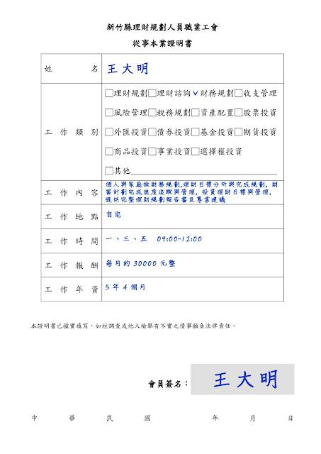從事本業證明書範本   新竹縣理財規劃人員職業工會