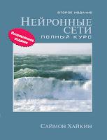книга Саймона Хайкина «Нейронные сети: полный курс»