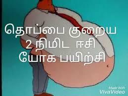 Thoppai Kuraiya Yoga ,தொப்பை வேகமாக குறைய எளிய பயிற்சி