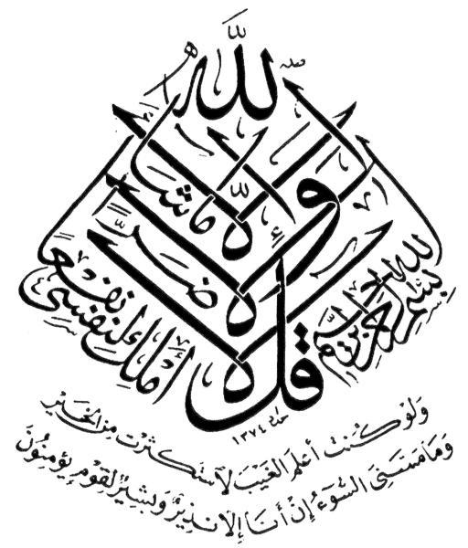 25 Contoh Kaligrafi Tsuluts Terbaik Bag 3 Seni Kaligrafi Islam